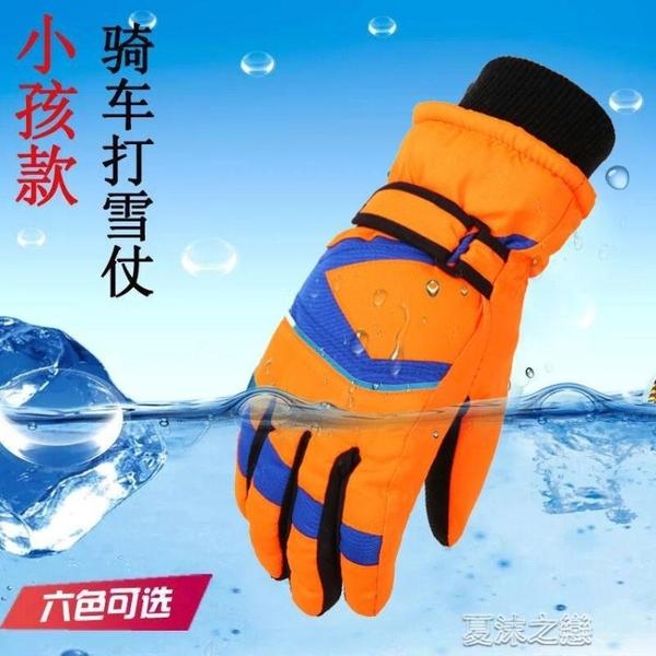 兒童滑雪手套 兒童滑雪手套季男童女孩女童小孩寶寶防水防滑玩雪天 快速出貨