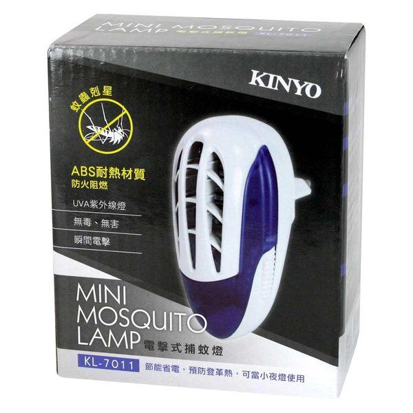 KINYO 電擊式捕蚊燈1.5W壁插 KL-7011-生活工場