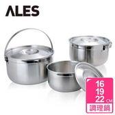 【WOKY 沃廚】ALES系列316不鏽鋼調理鍋3入組16+19+22CM