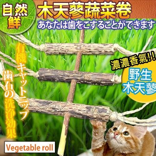 【zoo寵物商城】自然鮮系列》木天蓼蔬菜捲貓玩具NF-025