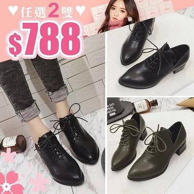 任選2雙788皮鞋韓版學院風素面尖頭繫帶低跟粗跟紳士鞋牛津鞋【02S9864】