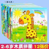 12張 寶寶幼兒童積木質拼圖2-3-4-5-6歲早教益智力男女孩拼插玩具【櫻花本鋪】