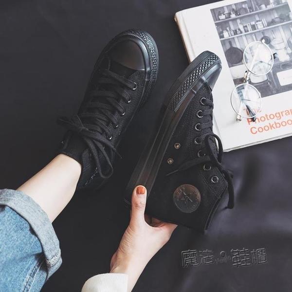 帆布鞋女鞋2021年新款韓版ulzzang板鞋子百搭全黑ins高筒潮鞋 618促銷