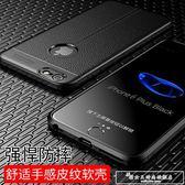 蘋果6手機殼6plus套iphone6超薄6s全包6p潮男防摔6splus六軟i新款i6『韓女王』