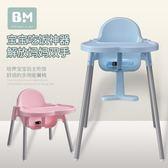 寶寶餐椅兒童餐桌椅嬰兒學坐椅便攜式座椅小孩飯桌多功能吃飯椅子 〖korea時尚記〗 IGO