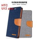 88柑仔店~韓國goospery HTC U12 Plus/U12+ 手機套保護皮套翻蓋商務耐用帆布