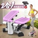 踏步機 多功能原地健身踏步機家用女小型慢跑靜音器材  降價兩天