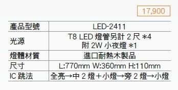 【燈王的店】LED T8 2尺 四管 美術型 家用日光燈具+附電子開關+附小夜燈 (燈管另購) ☆ LED2411