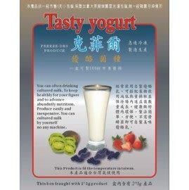 加拿大原裝30g克菲爾優酪乳酸菌粉(不需冷藏活性高,非分裝品,DIY優酪乳優格,自製優格優酪乳)