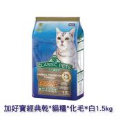 加好寶經典乾 貓糧 化毛_白1.5kg【0216零食團購】8850477255319