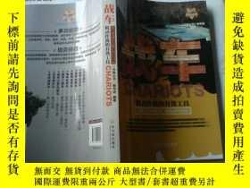 二手書博民逛書店戰車罕見機動作戰的有效工具Y8204 兵典叢書 哈爾濱出版社 出