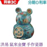 【預購】洪易 鼠來金寶 手作瓷器(大)【洪易藝術家創作】 禮坊 Rivon-2020 限定鼠來寶