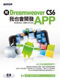(二手書)用Dreamweaver CS6,我也會開發APP(★★★★★超重量級注目推薦!)
