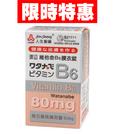 ◆最低價◆ 渡邊 維他命B6膜衣錠 80粒 [美十樂藥妝保健]