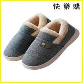 【快樂購】棉拖鞋 情侶棉拖鞋外穿包跟室內月子保暖毛居家用防滑厚底棉鞋