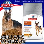【zoo寵物商城】美國Hills希爾思》大型犬成犬6歲以上雞肉米大麥12kg/包