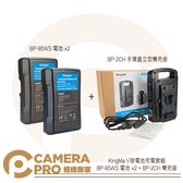 ◎相機專家◎ KingMa BP-95WS x2 + BP-2CH V掛 充電套組 USB 雙充 相容BP系列 公司貨