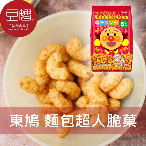 【即期良品】日本零食 TOHATO 東鳩 麵包超人玉米脆菓(5入/袋)