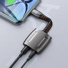 Mcdodo 麥多多 蘋果 轉接頭 iphone 音頻轉接器 聽歌 通話 Lightning 3.5mm 奧丁系列