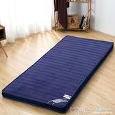 學生床墊大學宿舍單人0.9m床褥子1.2/1.0米墊被加厚被墊寢室床褥YYJ 深藏blue