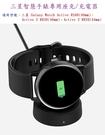 【充電座】三星 SAMSUNG Galaxy Watch Active 1/2 SM-R500/R820/R830 智慧手錶專用座充/充電器-ZW