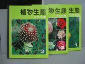 【書寶二手書T6/動植物_ZCH】植物生態_1~3冊合售_原價2200