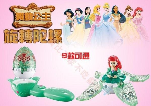 迪士尼 舞動陀螺 公主總動員 Qposket 禮物 動漫 娃娃 長髮公主 公仔 白雪公主 蘇菲亞 艾莎 灰姑娘