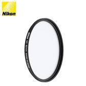 Nikon 尼康 一般UV保護鏡 82mm (NC單層鍍膜) 原廠公司貨