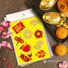 【ARDENNES】新年節慶佈置 / 招財開運貼 貼紙 玻璃貼 牆貼 小物 / NE002 金光閃閃 ★免運費★