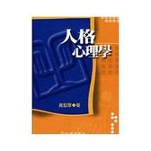 (二手書)人格心理學-心理學10