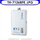 莊頭北【TH-7126BFE_LPG】12公升數位式強制排氣熱水器桶裝瓦斯(含標準安裝)