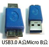 [富廉網] USG-32 UB-346 USB3.0  A公/Micro B公 轉接頭