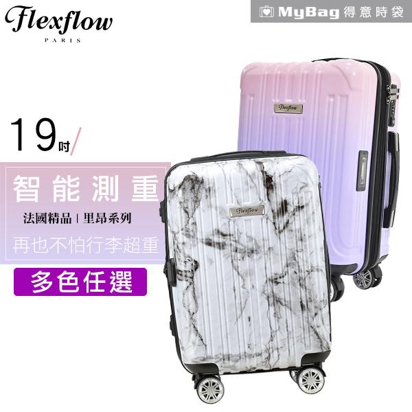 Flexflow 費氏芙羅 行李箱 登機箱 19吋 里爾 智能測重 可擴充拉鍊 防爆拉鍊旅行箱 FKG-19 得意時袋