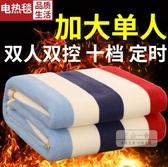 電熱毯 單人單控調溫除濕單人學生宿舍小型三人家用加大電褥子220V-三山一舍