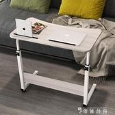電腦桌可移動筆記本床上書桌簡約現代摺疊桌簡易學習桌懶人床邊桌 igo  薔薇時尚