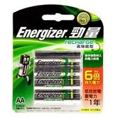 勁量高效能型充電電池3號4入
