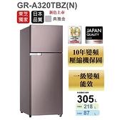 限區配送+基本安裝元元家電館*TOSHIBA 東芝 305公升 雙門變頻冰箱 GR-A320TBZ(N)