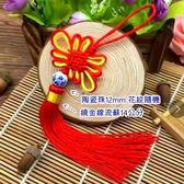 富貴吉祥雙色中國結吊飾批發 * 帶印花陶瓷珠 * 繞金線流蘇款