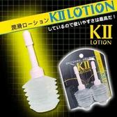 潤滑愛情配方 潤滑液 按摩液 情趣按摩油  K2 LOTION 頂級潤滑劑