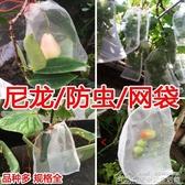 紓困振興 防鳥網防蟲袋火龍果套袋育種袋蛇袋 居樂坊