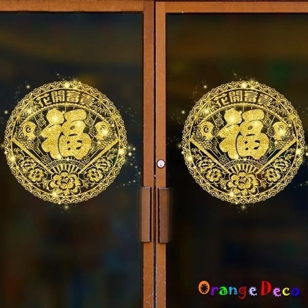 壁貼【橘果設計】新年金花開富貴 DIY組合壁貼 牆貼 壁紙 室內設計 裝潢 無痕春聯 佈置