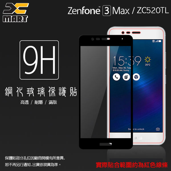 ▽Xmart ASUS ZenFone 3 Max ZC520TL X008DB 5.2吋 滿版 鋼化玻璃保護貼/強化保護貼/9H硬度
