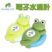 水溫計 澡盆溫度計 慵懶蛙 美國Rumble Tuff