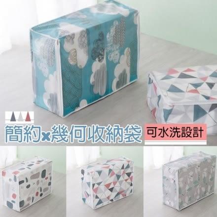 【半島良品】簡約幾何 棉被收納袋(防潮防塵儲物袋 衣物整理箱)
