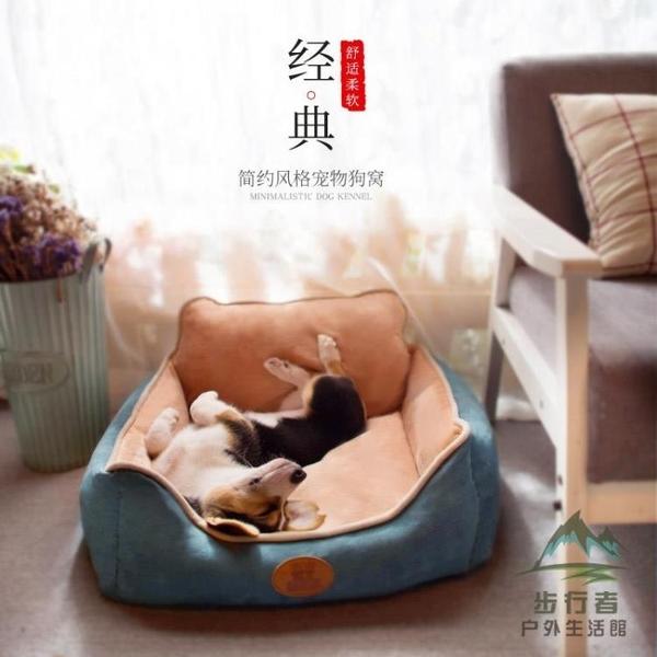狗窩可拆洗四季通用寵物墊子大中小型犬【步行者戶外生活館】