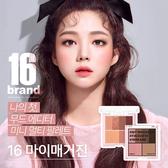 韓國 16 brand 雜誌眼影腮紅書 8.5g 雙色腮紅眼影盤 眼影 眼影盤 腮紅 修容 眼影頰彩盤 16brand