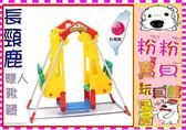 *粉粉寶貝玩具*台灣製造.品質可靠*長頸鹿雙人盪鞦韆