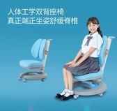 兒童椅 愛果樂兒童學習桌書桌實木 寫字桌椅套裝可升降 課桌椅家用【小天使】
