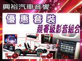 【優惠套裝】競賽級汽車音響系統*全觸控DVD螢幕主機.重低音.擴大機.分音器.喇叭