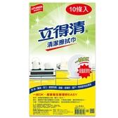 【立得清】棉紗抹布快乾型厚實水針無紡布10 條包35 30cm C R